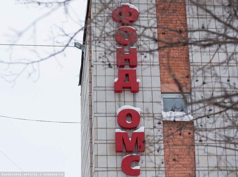Доходы томского фонда ОМС в 2018г вырастут на 1,5 млрд руб