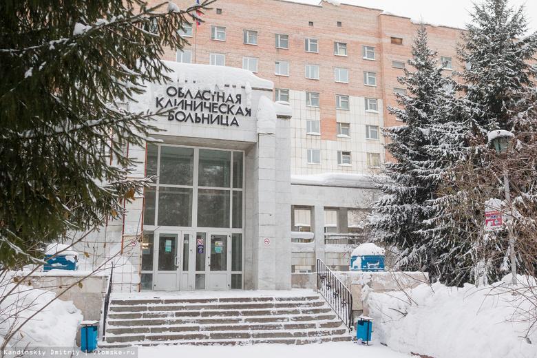 Редкое оборудование для диагностики инсультов появилось в томской ОКБ