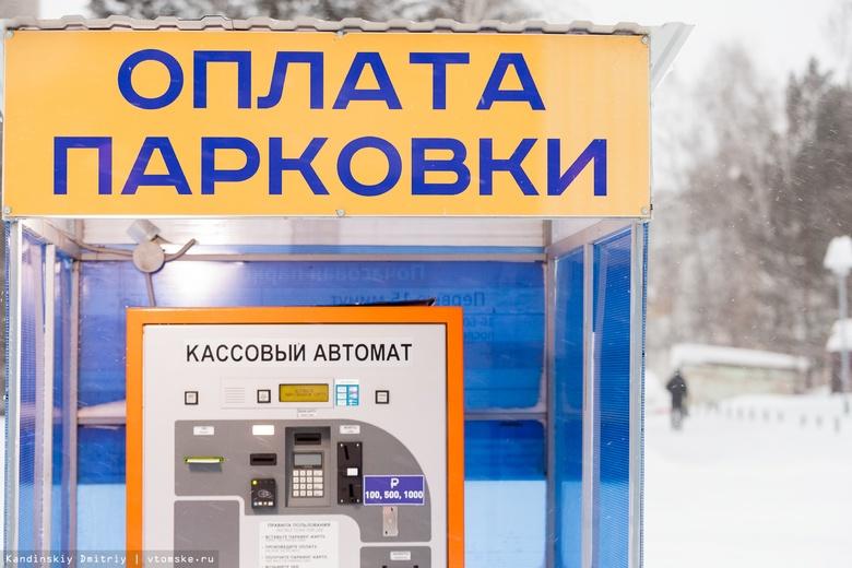 Власти отказались от создания платных парковок у мэрии и думы Томска