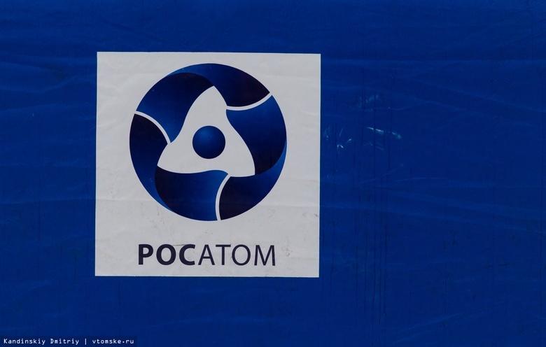 Росатом: ввоз в Северск ядерных отходов из Франции снизит нагрузку отрасли на экологию