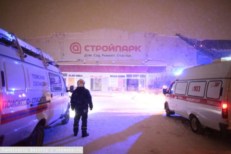 Торговый центр «Стройпарк» на Вершинина загорелся в Томске