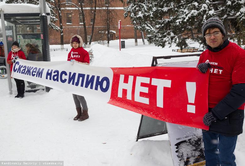 Мужчины и женщины выступили на пикете в Томске против гендерного насилия
