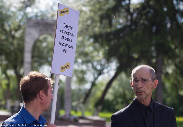 «Открытой России» повторно отказали в проведении митинга в Томске