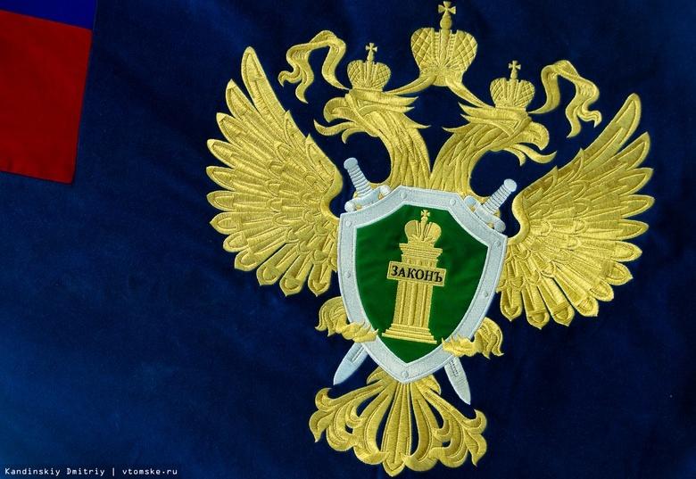 Заместители томского губернатора Паршуто и Левко получили предостережения Генпрокуратуры
