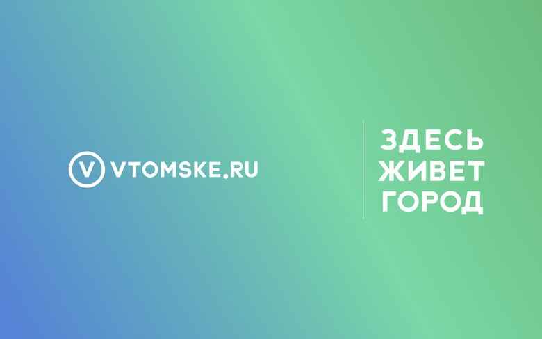 Чем запомнится 2018г в Томске: события и факты
