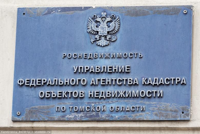 Сотрудницу Росреестра в Томской области будут судить за получение 100 тыс руб взятки