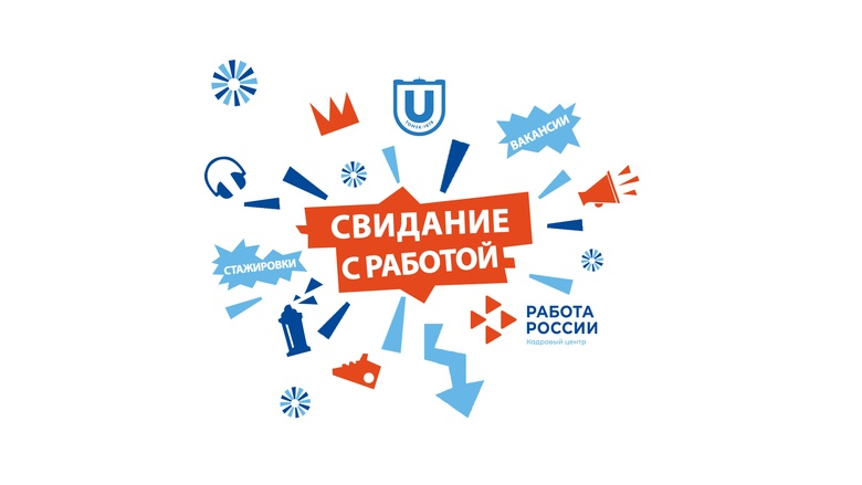 Томских студентов приглашают налетнее «Свидание с работой»
