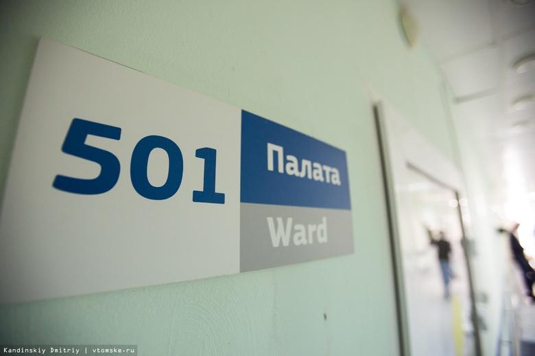 Власти рассказали подробности о зараженном COVID-19 в Томске