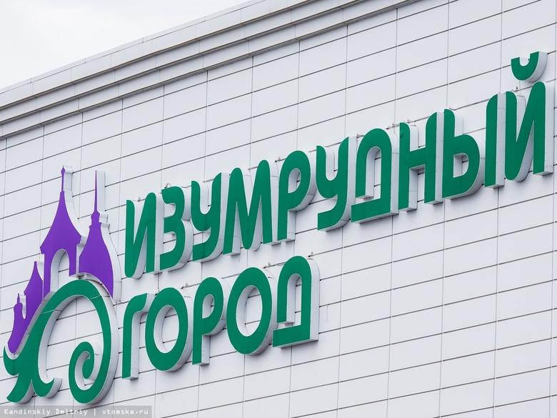 Томский суд начал рассматривать уголовное дело по ТРЦ «Изумрудный город»