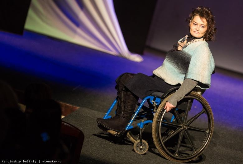 Томичей приглашают на кастинг школы моделей с инвалидностью