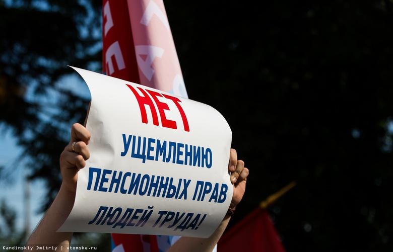 Организатора томской акции против пенсионной реформы арестовали на 25 суток
