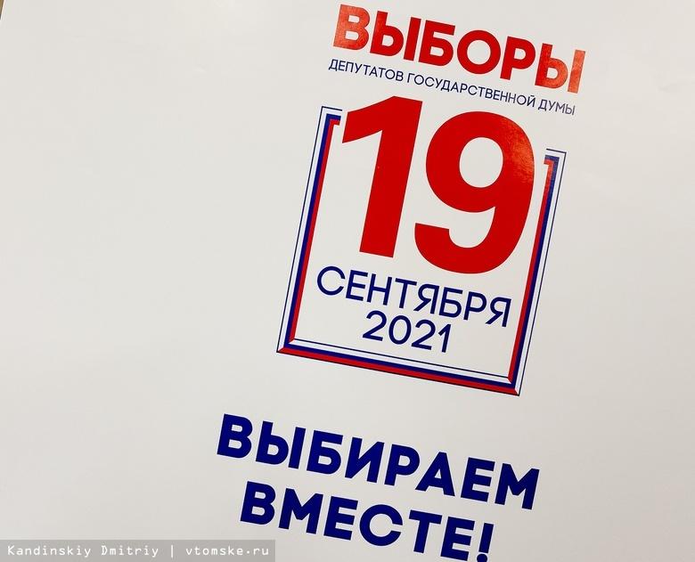 Досрочное голосование на выборах депутатов Госдумы началось в Томской области
