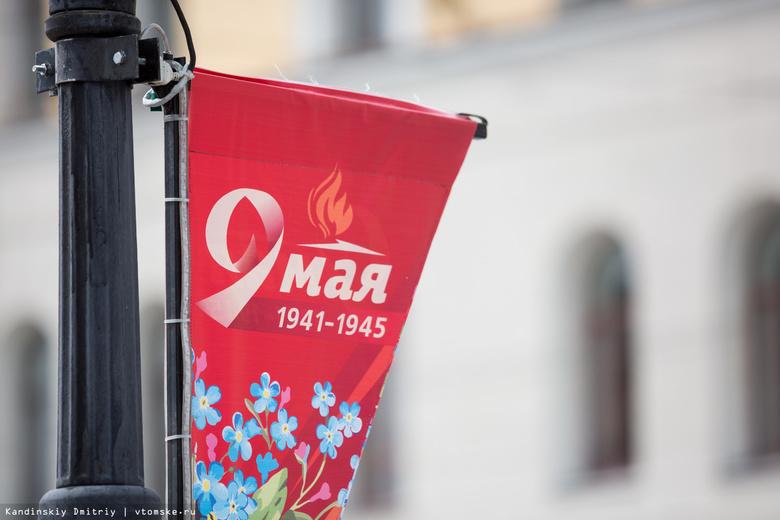 В центре Томска 5 мая ограничат движение транспорта из-за подготовки ко Дню Победы