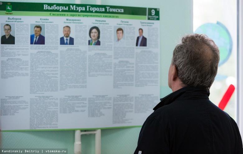Пять кандидатов на пост мэра Томска проголосовали на выборах