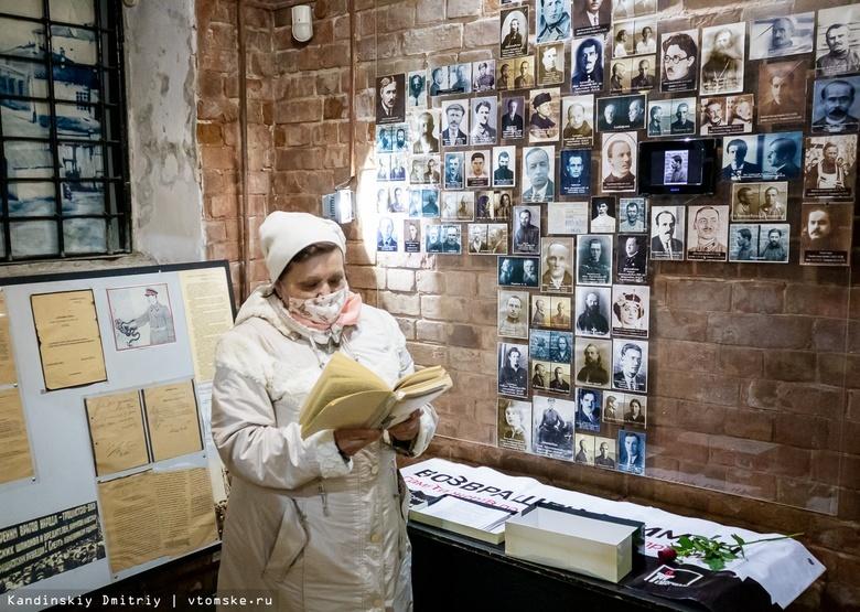 Имена жертв политрепрессий зачитали в томском музее «Следственная тюрьма НКВД»