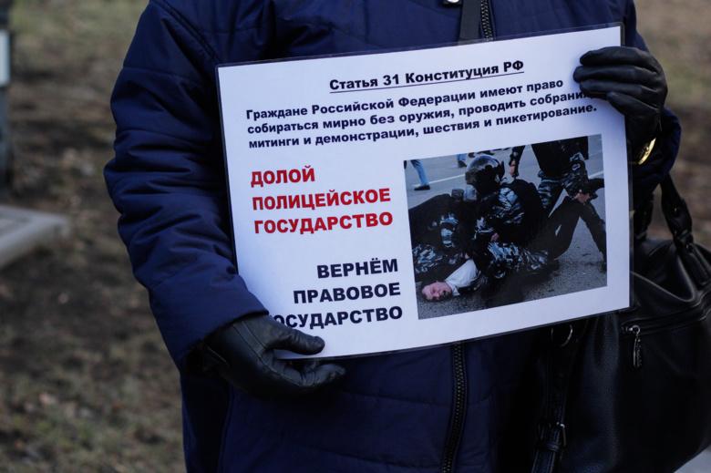 Томичи вышли на пикет в защиту 31-й статьи Конституции