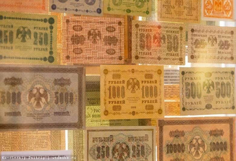 Интересные факты из истории денег узнают томичи на выставке Центробанка
