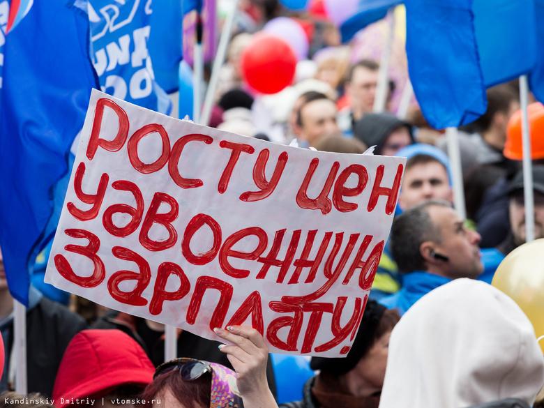 В этом году первомайский митинг в Томске пройдет у СФТИ