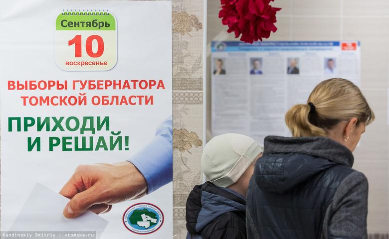 Сергей Жвачкин в итоге набрал больше 60 % голосов на выборах главы Томской области