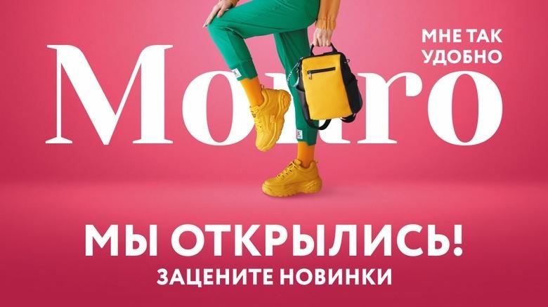 Магазины обуви снова открыты: томичей ждут яркие новинки и радость прогулок