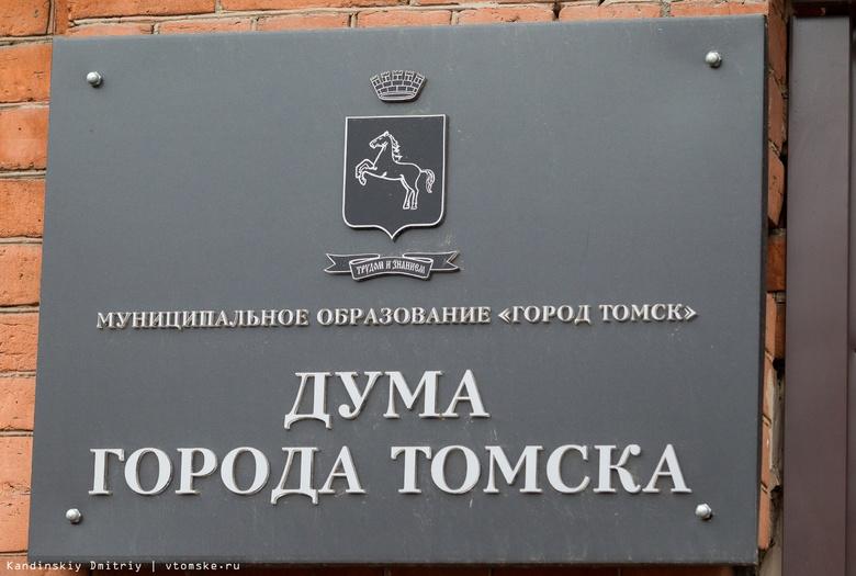 Мэрия отчитается о работе по благоустройству Томска перед думой