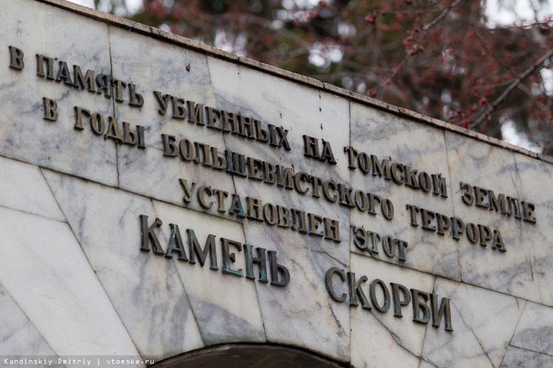 Томские общественники добились присвоения Камню Скорби статуса памятника