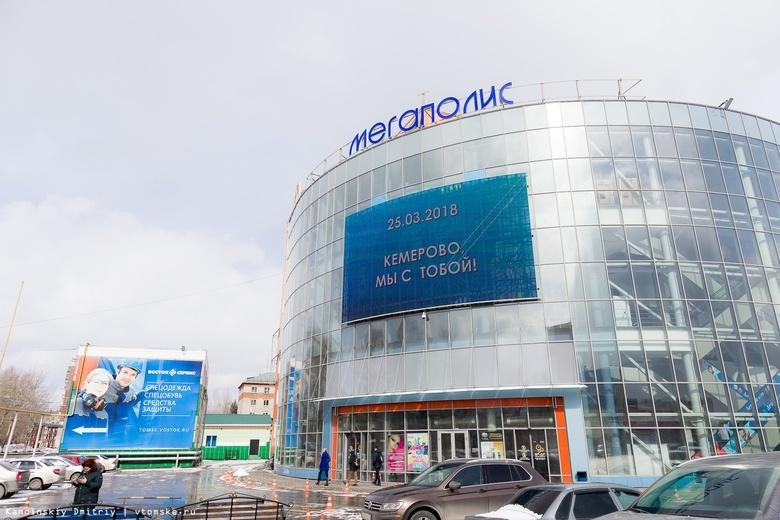Короткое замыкание произошло в кинотеатре ТРЦ «Мегаполис» в Томске