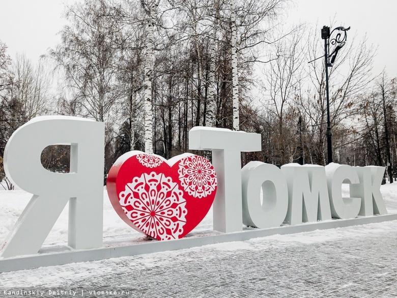 Томичи смогут признаться в любви во всеуслышание на сцене в центре города