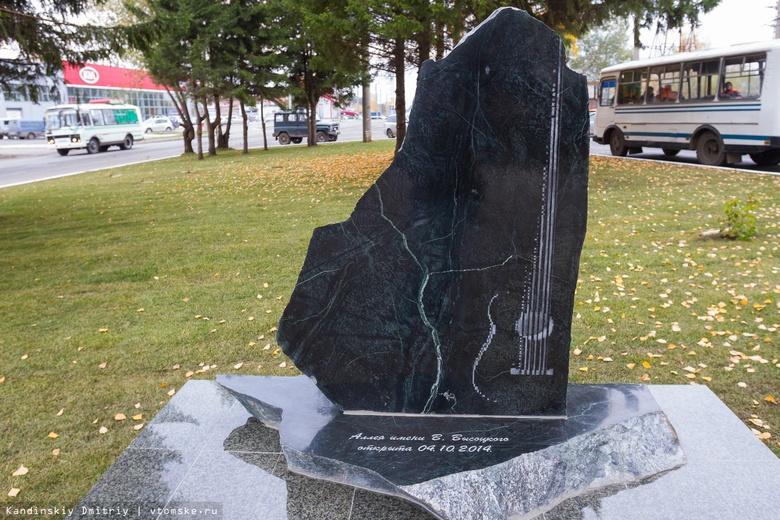 Памятник Владимиру Высоцкому может появиться в Томске