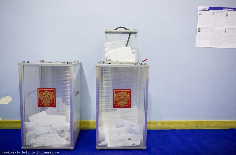 Томские власти рассчитывают потратить на выборы в 2017г на 40 млн меньше