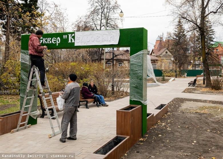 Подрядчик переделает установленную в томском сквере «плюшевую» арку