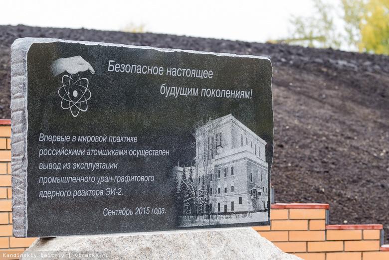 Промышленный реактор в Северске впервые в мире «захоронили на месте» (фото)
