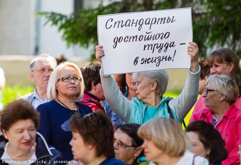 «Услышьте нас»: томские учителя требуют повышения зарплат