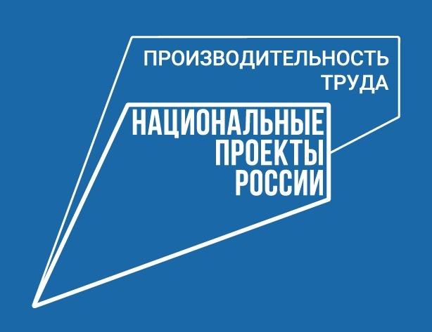 Команды от Томской области приглашают на чемпионат по производительности труда