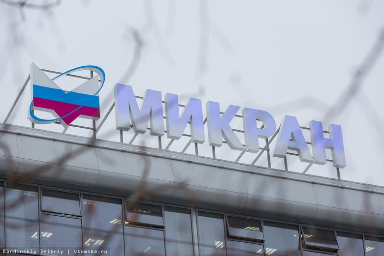 Томский «Микран» приостановил работу по созданию производства интегральных схем