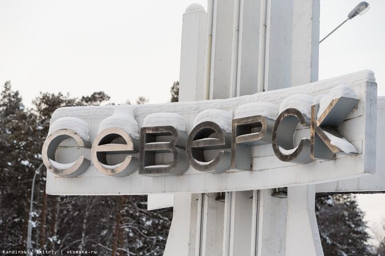 Проект постановления о создании ТОР в Северске пройдет повторное согласование