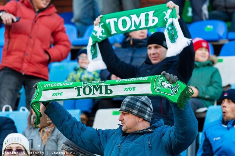 «Томь» с минимальным счетом обыграла дома московское «Торпедо»