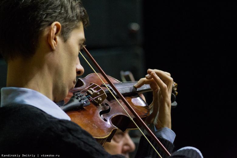Штат симфонического оркестра Томска увеличился до 77 человек