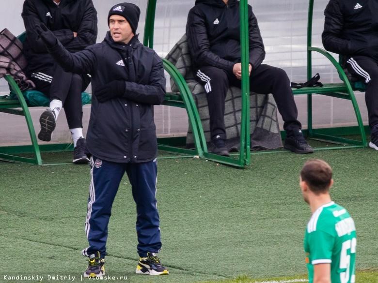 Тренер «Томи» Кержаков: играли всего 45 минут матча, а за первый тайм стыдно
