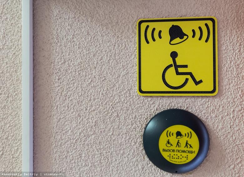 Пешеходную зону для маломобильных томичей сделают у центра соцобслуживания