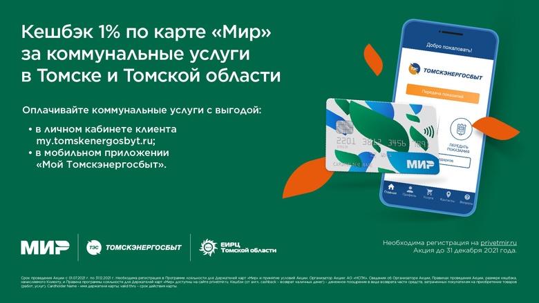 Жители Томской области смогут получить кешбэк за оплату комуслуг по карте «Мир»