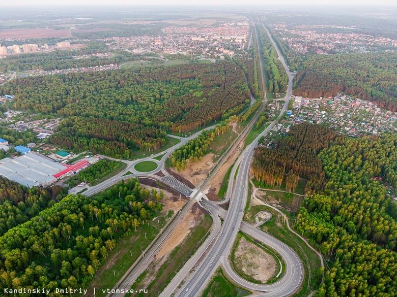 Транспортную развязку на Богашевском тракте Томска откроют в пятницу