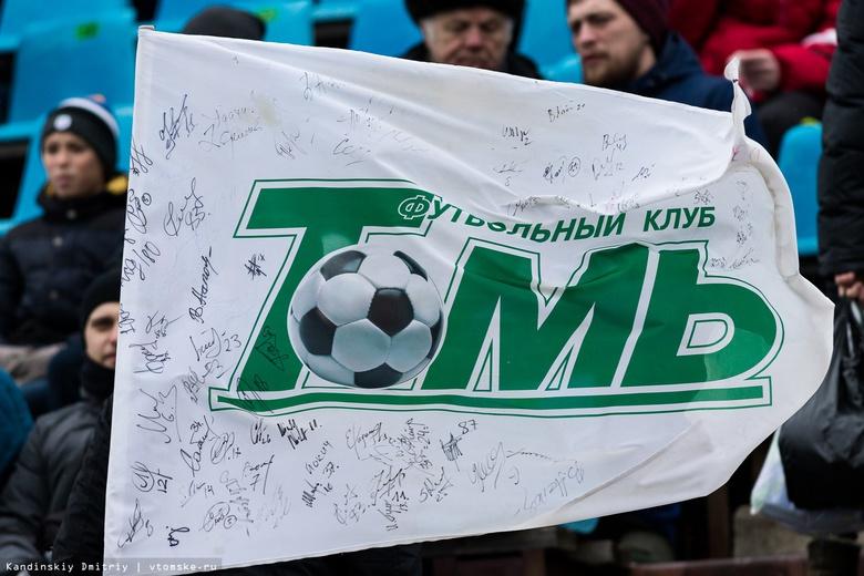 «Томь» выйдет на матч с «Тюменью» с траурными повязками