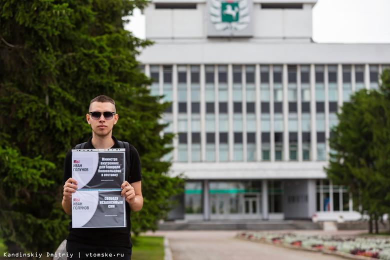 «Свободу независимым СМИ»: томич вышел на одиночный пикет возле «белого» дома