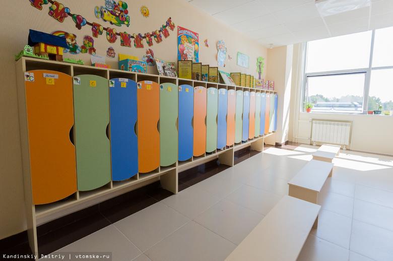 Жвачкин: проблема нехватки детских садов в Томской области решена