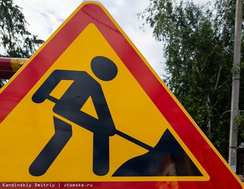 Участок пр.Фрунзе в Томске закроют для движения транспорта на 2 дня