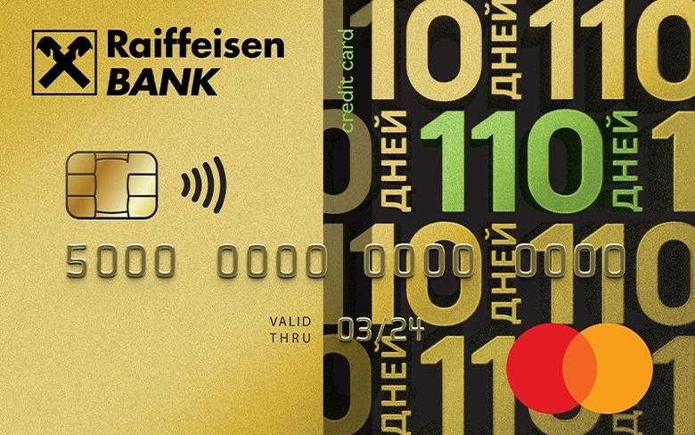 Райффайзенбанк предлагает бесплатное снятие ипереводы любой суммы скредитной карты
