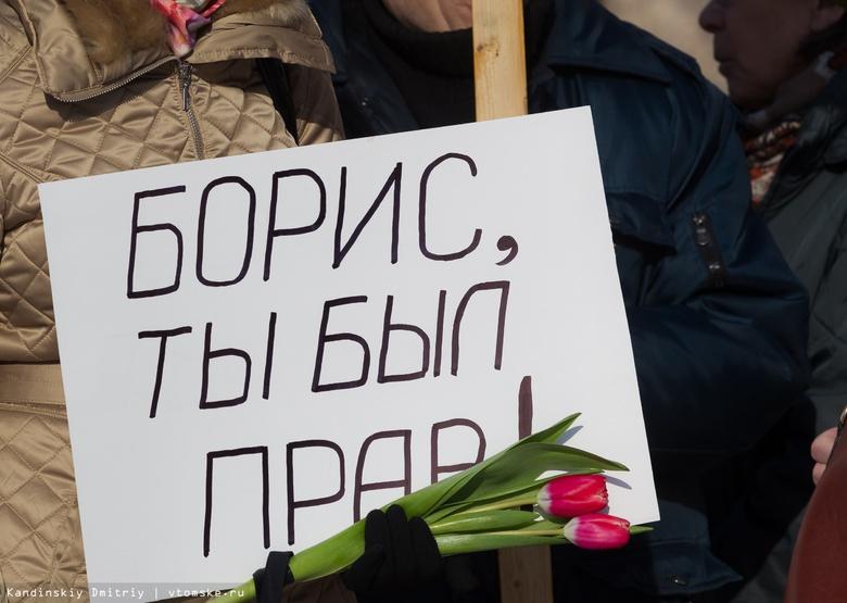 Мэрия отказала томичам в проведении пикета памяти Бориса Немцова