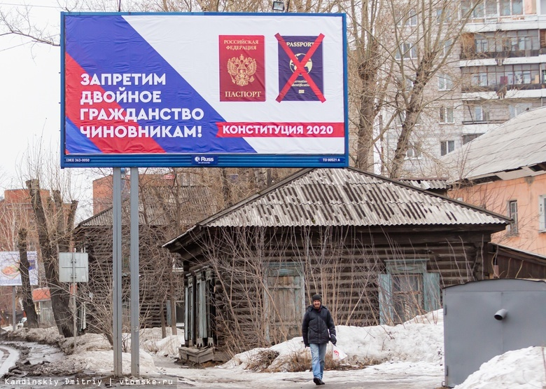 «Защитим память предков»: в Томске появились баннеры в поддержку поправок в Конституцию