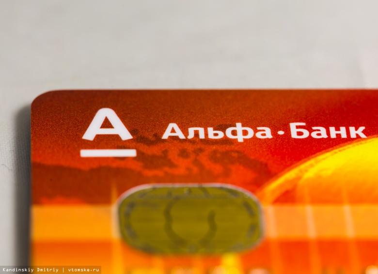 РБК: в сеть утекли данные владельцев кредиток Альфа-банка